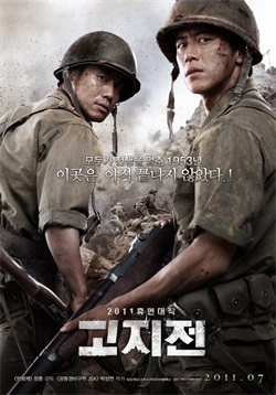 高地战 / Battle of Highlands / The Front Line / 고지전