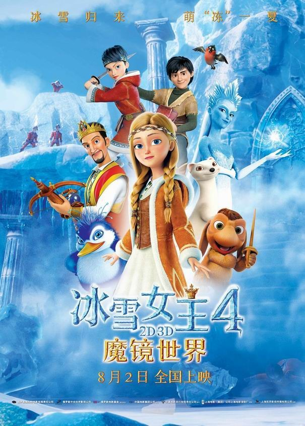 冰雪女王4:镜子世界/The Snow Queen: Mirrorlands